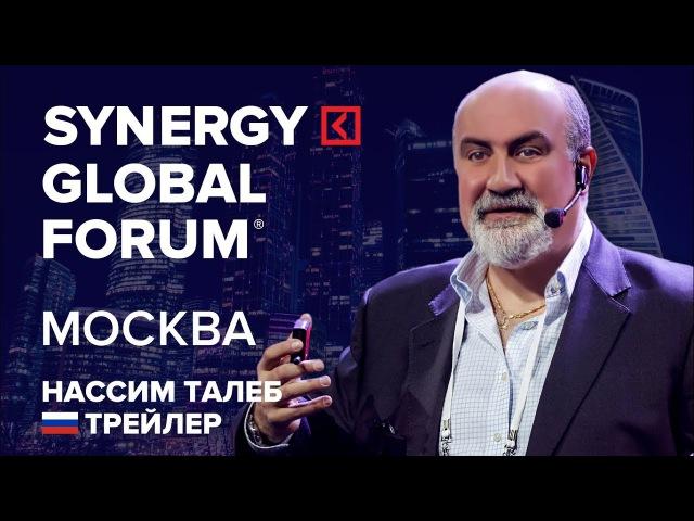 Нассим Талеб | SYNERGY GLOBAL FORUM 2017 МОСКВА | Университет СИНЕРГИЯ | Трейлер