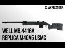 WELL MB4416A REPLICA SNIPER RIFLE M40A5 USMC СПРИНГОВАЯ ВИНТОВКА РЕПЛИКА М40А5
