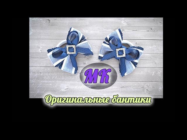 МК Оригинальные бантики из репса и органзы/DIY Original bows from grossgrain ribbonorganza