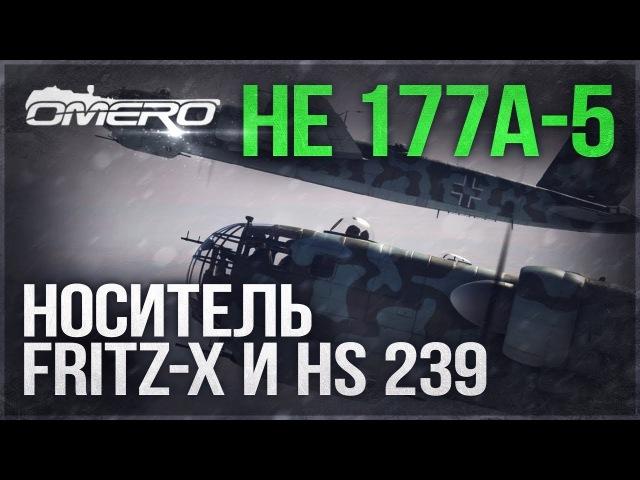Обзор He.177A-5 Greif: Носитель УПРАВЛЯЕМЫХ БОМБ Fritz-X и Hs.293! НОВИНКА ПАТЧА 1.77 | War Thunder
