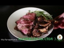 Рецепт лучших говяжьих ребер Сувид которые вы когда либо пробовали.