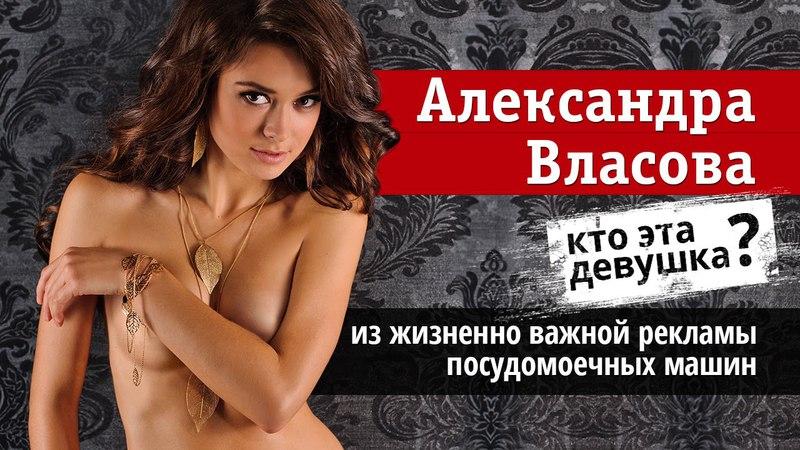 MAXIM Russia • Александра Власова — модель, удерживающая планету от катастрофы