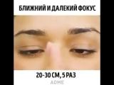Отличные упражнения для глаз, которые помогут вам улучшить зрение