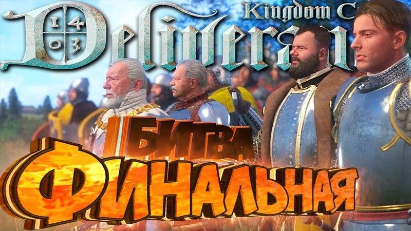 ФИНАЛЬНАЯ БИТВА ЗА ТАЛЬМБЕРГ Kingdom Come Deliverance Прохождение 18