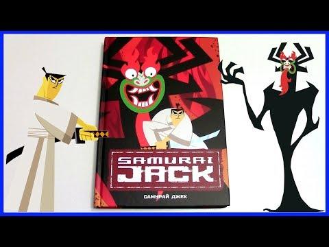 Самурай Джек. Классические истории | Samurai Jack Classics Обзор комикса