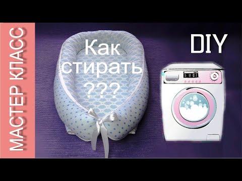 Как стирать детское гнёздышко, кокон How to wash baby nest, cocoon