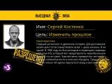 Видео-досье агента Сергея Костенко.
