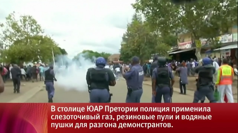 Полиция применила слезоточивый газ против манифестантов встолице ЮАР.