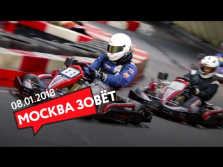 08.01 | МОСКВА ЗОВЁТ на картинг!