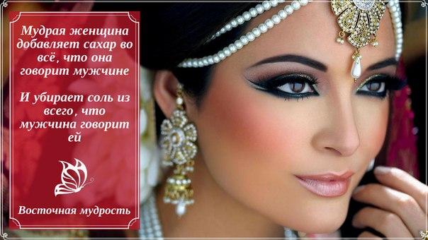 красивой — это дхарма (долг) женщины.