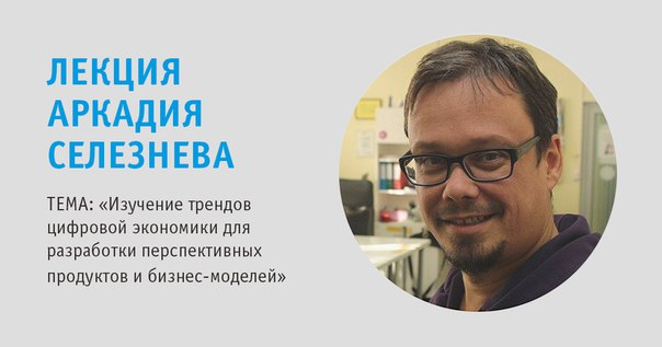 21 сентября с открытой лекцией выступит Аркадий Селезнев, ведущий спец