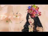 NK - НАСТЯ КАМЕНСКИХ - ТРИМАЙ (LYRIC VIDEO)