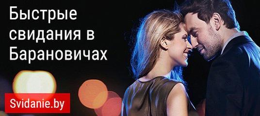 Объявления Знакомства Без Регистрации Барановичи