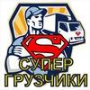 SUPER грузчики РЕЧИЦА