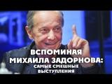 Вспоминая Михаила Задорнова: самые смешные выступления