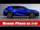 Wylsacom Самый маленький Lexus кроссовер. Скоро в России.