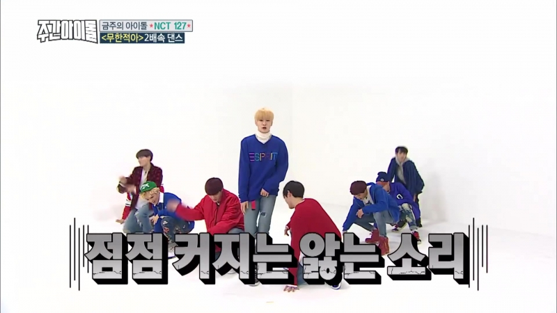 (Weekly Idol EP.289) NCT127 2X faster version Limitless [VK]