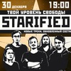 30.12 | сольный концерт Starified | БАР СВОБОДА