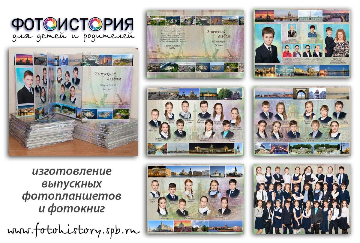 Выпускная фотокнига «Петербург»  . Выпускные фотокниги «Петербург» приехали квыпускникам 4а класса санкт-петербургской школы №600