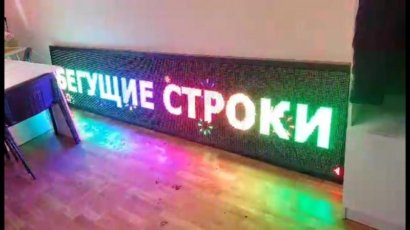 Бегущая строка | Светодиодная панель | Челябинск
