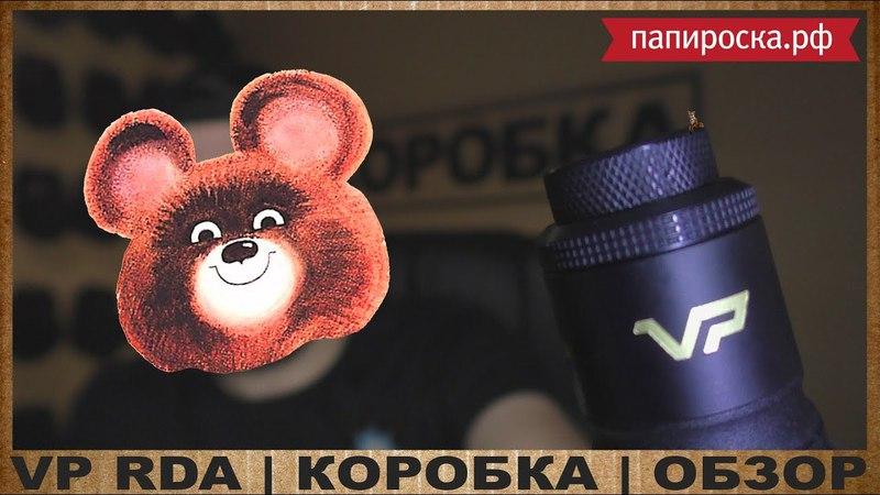 VP RDA by ПАПИРОСКА РФ КОРОБКА ОБЗОР