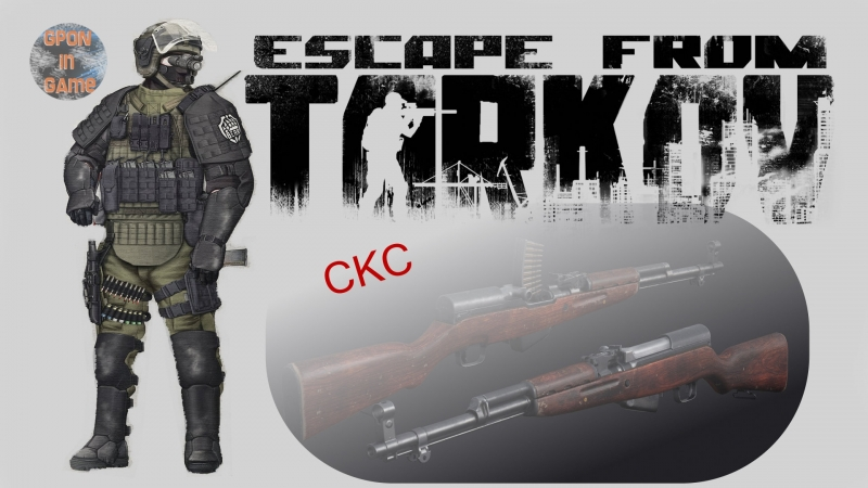🔴 Escape from Tarkov Рейды с СКС и с АК АКМ EFT 1080p 🚷16 GPON in Game