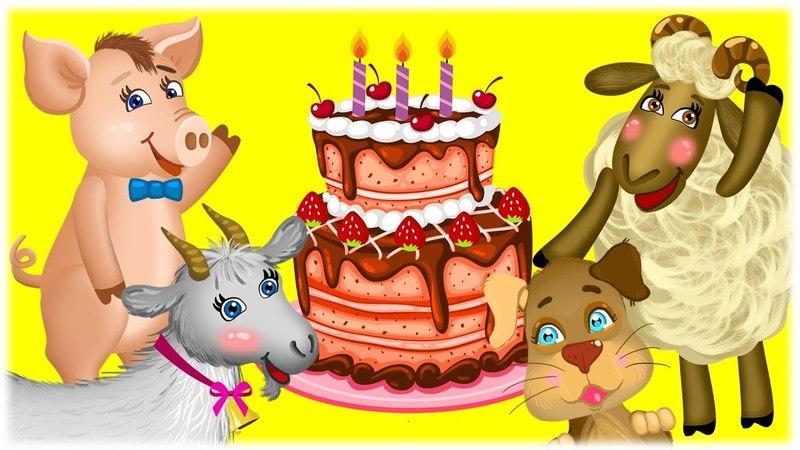 Дитяча пісенька ДЕНЬ НАРОДЖЕННЯ В ТІММІ БАРАНЦЯ - розвиваючі пісні про тварин - З любов'ю до дітей