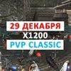 L2-HERO.RU - PVP CLASSIC X1200