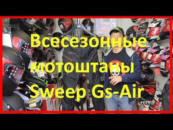 Обзор на всесезонные мотоштаны Sweep Gs-Air от FlipUp.ru магазин мотоэкипировки
