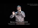 ВЯЧЕСЛАВ ТИМОФЕЕВ - Коммуналка