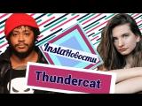 Thundercat в Москве 17/ 12/ 2017: Стивен Брюнер говорит с русским акцентом — о2тв: InstaНовости