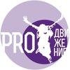 PROдвижение| Хореографический конкурс | Тольятти