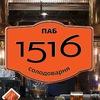 1516 Pub & Brewery