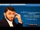 ALBERT SULEYMANYAN ABOKIR Voch Mi Tsaghik Воч Ми Цахик Official Music Audio 2018