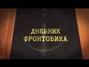 ДНЕВНИК_ФРОНТОВИКА Александр Яковлевич Сухарев