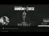 УНЫЛЫЙ СТРИМ ДЛЯ МУЖИКОВ || Tom Clancy's Rainbow Six: Siege