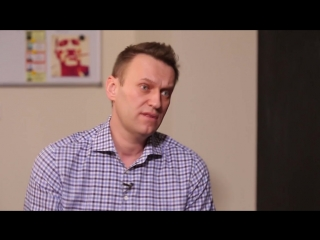 Навальный о религии