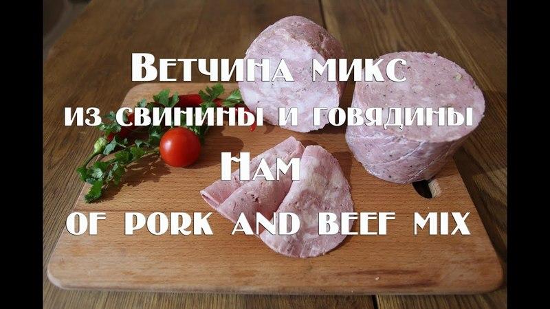 Ветчина микс из свинины и говядины Ham of pork and beef mix