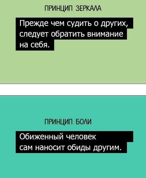 Принципы в жизни о которых стоит задуматься☝