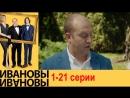 Ивановы Ивановы 1 сезон 21 серия 20 8 9 18 стс 17 19 13 15 11 4 7 10 16 3 5 14 12 2017 2 6 комедия