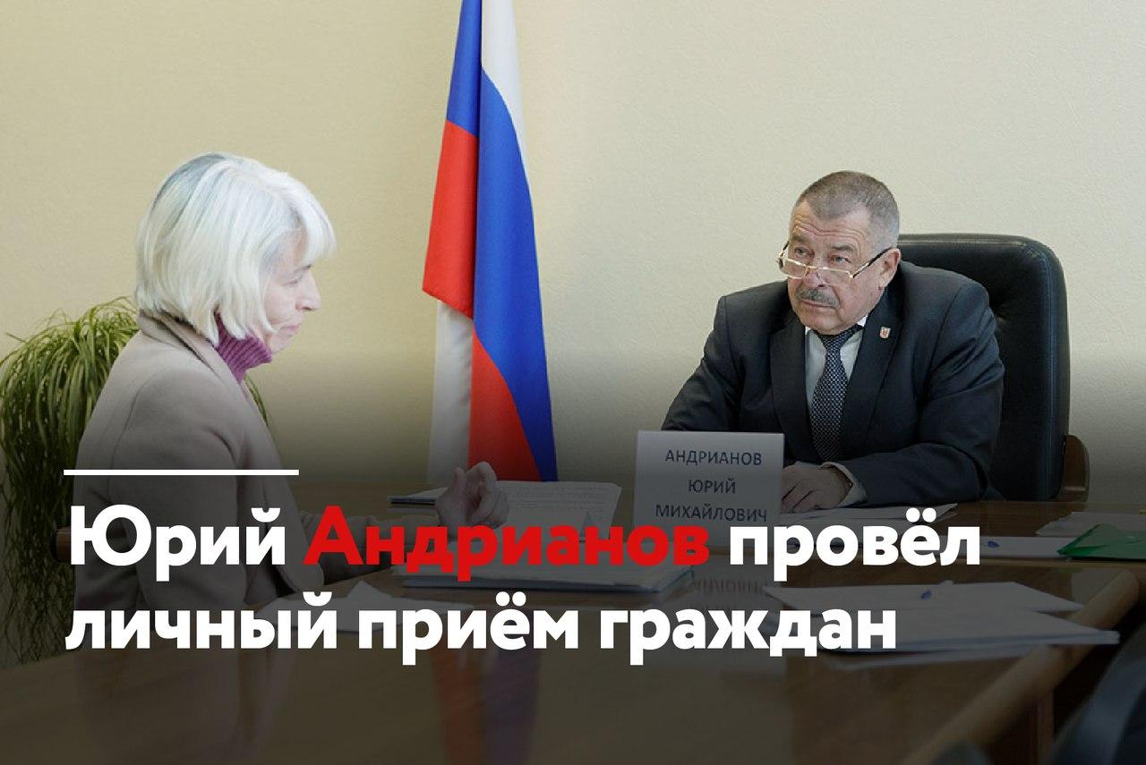 Юрий Андрианов провёл личный приём граждан