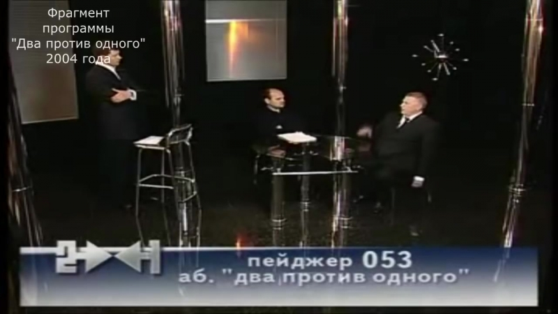 Жириновский о планах евреев. Возврат в прошлое взглядом из будущего,
