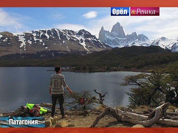 Орел и решка Юбилейный сезон Патагония Южная Америка