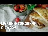 Сэндвичи из цукини с моцареллой [Рецепты Bon Appetit]