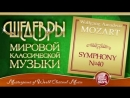 MOZART SYMFONY 40 Шедевры Классической Музыки ...