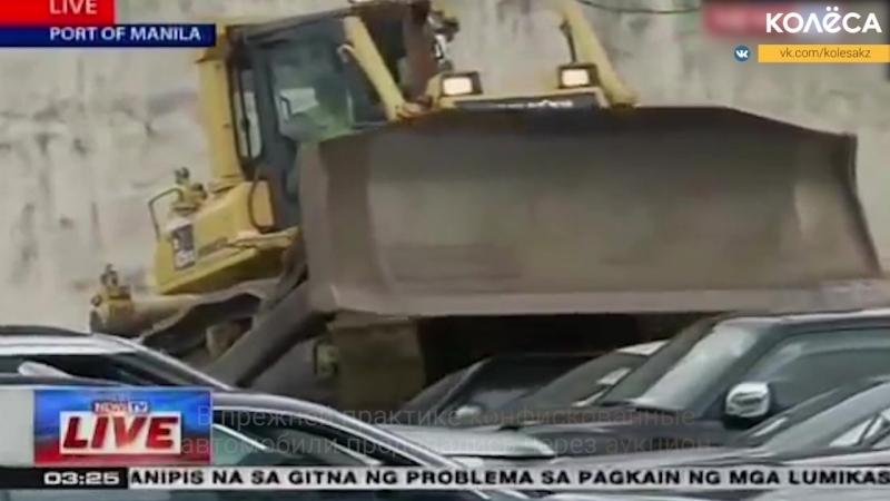 Уничтожение контрабандных авто в Маниле