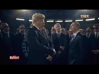 Versus Трамп vs Путин - пошумим!