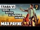 Max Paine 3 6 Баба ботан и бухой мужик