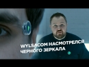 Wylsacom насмотрелся «Чёрного зеркала»