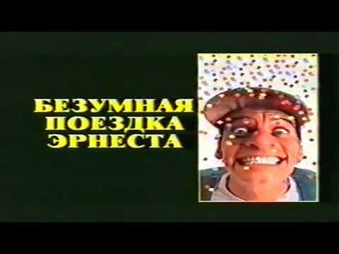 Реклама на VHS Во всём виноват Рио от Екатеринбург Арт Home Video